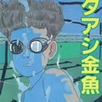 バタアシ金魚・望月峯太郎